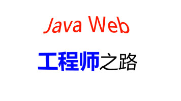 JSP/Servlet视频教程[JavaWeb/Ajax/MySQL/Tomcat]