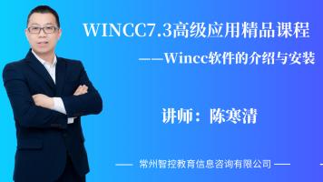 《WINCC软件的介绍与安装》