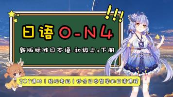 【引路日语】0-N4;标准日本语-初级上、下册