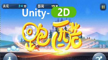 2D跑酷-unity2019