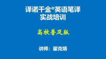 译诺千金英语笔译实战培训-高校普及版