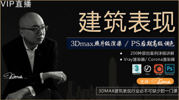 【Roman_R】3DMax室外建筑表现/效果图/照片级渲染/ps后期/VR/CR
