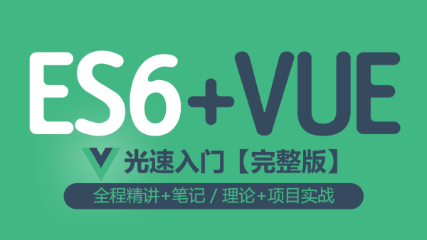 ES6 VUE 光速入门/Web前端/VUEJS实战/VUE全家桶/VUE项目