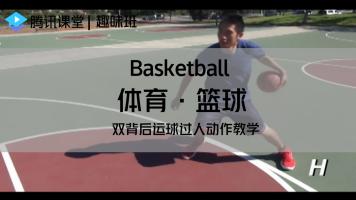 趣味班|篮球教学——欧文的双背后运球过人动作教学