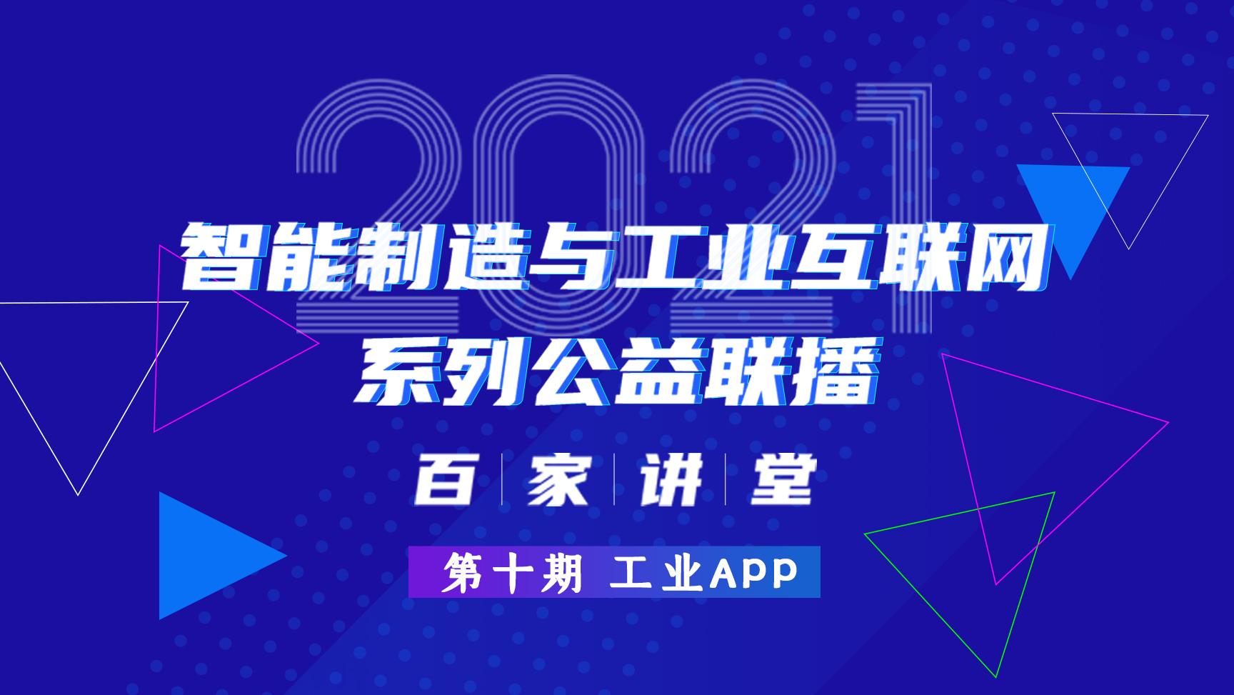 【第十期 工业APP】2021智能制造与工业互联网百家讲堂
