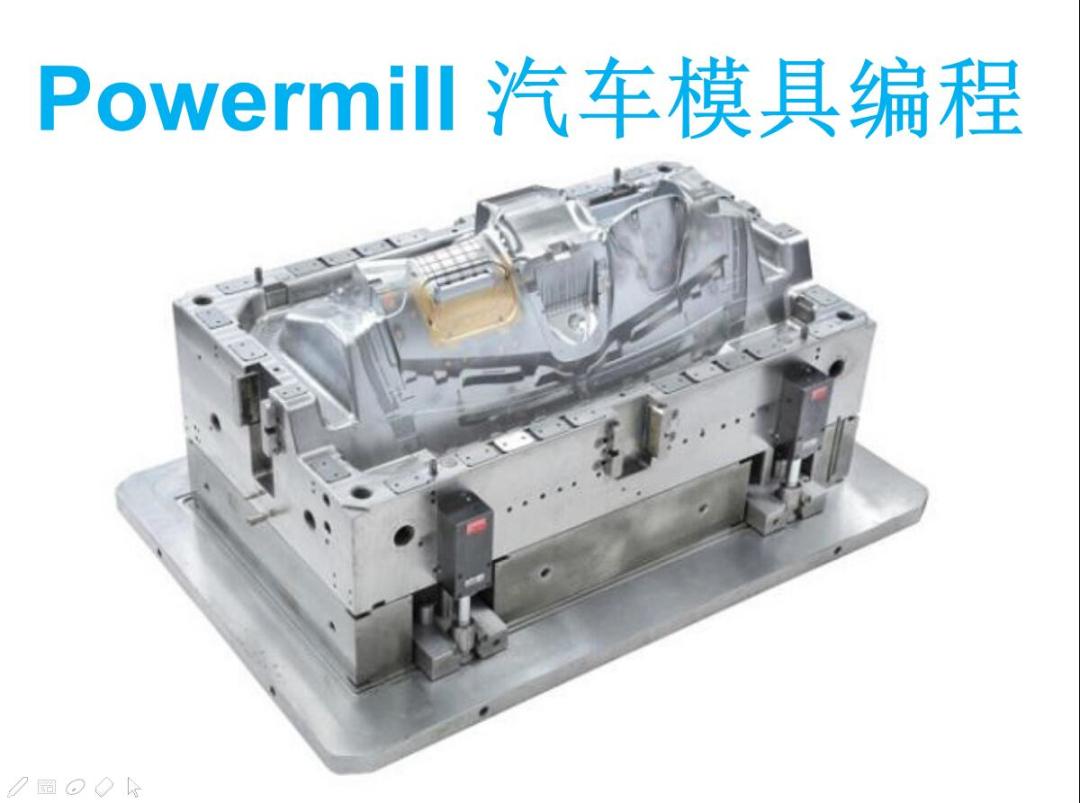 Powermill 汽车模具编程