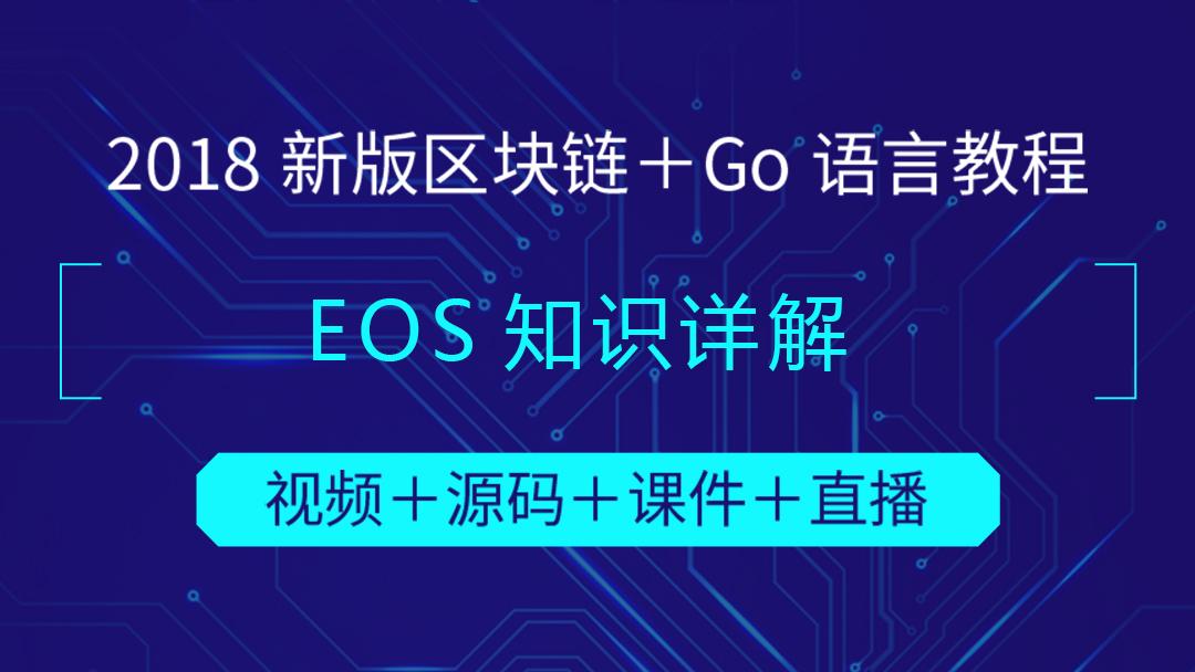 区块链教程   EOS知识详解/智能合约/ICO