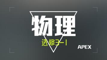 高中物理 选修3-1【学渣逆袭版】原价399【一滴水学校】