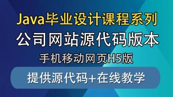 Java公司网站 手机移动H5版本 毕业设计 源代码版