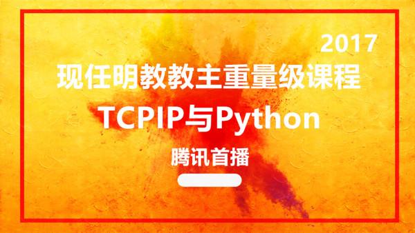 TCPIP协议与Python 2017版-教主秦柯