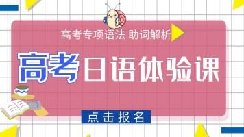 高考日语专项班体验课