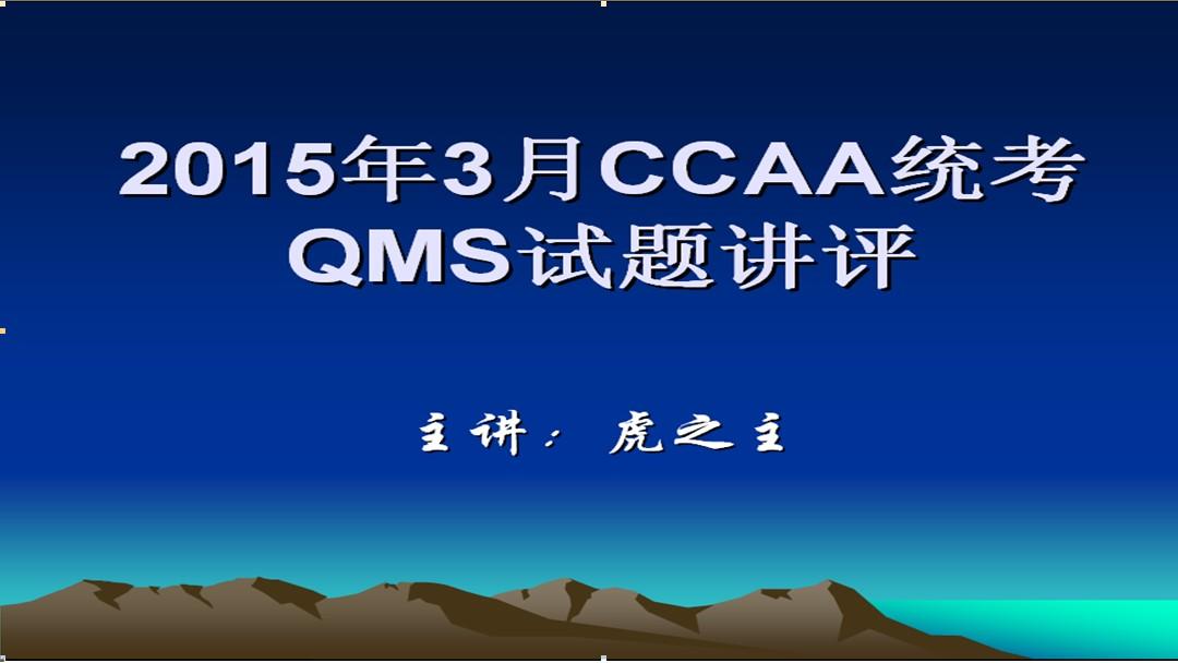 2015年3月CCAA统考QMS试题讲评