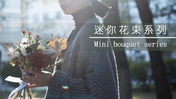 瑞娅花艺:迷你花束与干花花束系列