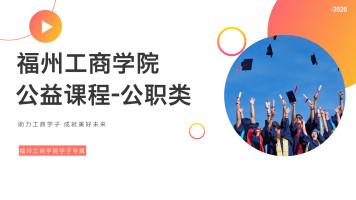 福州工商学院专属公益课——公职类
