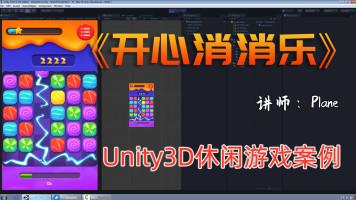 Unity3D制作《开心消消乐》
