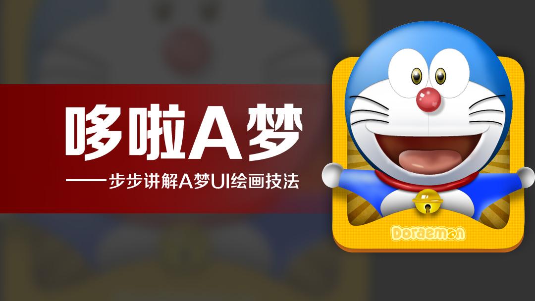 步步讲解哆啦A梦UI绘画技法(免费3段)