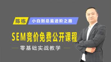 SEM竞价推广基础课程|百度360搜狗神马搜索引擎推广教程