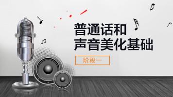 普通话提升与声音美化