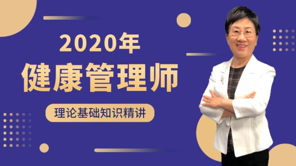 2020年健康管理师理论基础知识精讲班