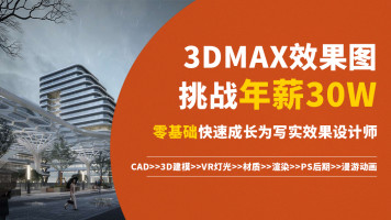 3DMAX写实效果图VRAY5.0,CAD,PS,CR室内设计家装工装