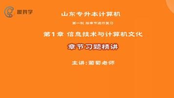 山东专升本 计算机 第1轮 第1章 信息技术与计算机文化 习题