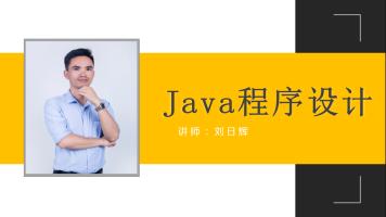 Java程序设计