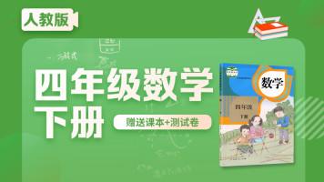 四年级数学下册人教版 赠送课本和测试卷