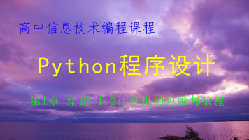 python程序设计:第1章 绪论 1.2计算机的思维与编程