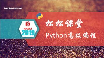 【松松课堂】Python高级编程