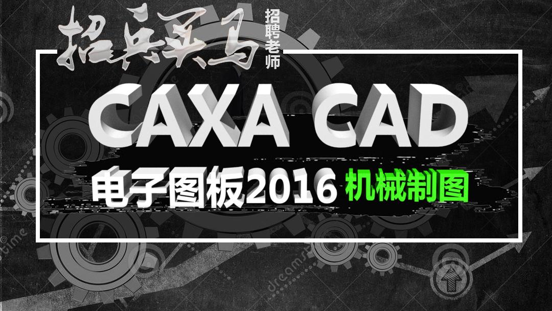 CAXACAD电子图板2016全套基础视频教程/机械制图/入门到精通免费