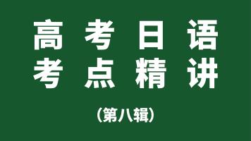 高考日语考点精讲 (第八辑)