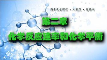 高中化学选修四第二章化学反应速率和化学平衡