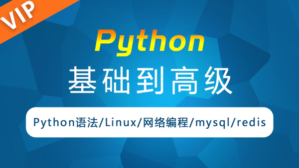 Python基础到高级实战