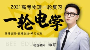 【坤哥物理】2021高考一轮电学复习(资料赠送+答疑服务+强势督学)