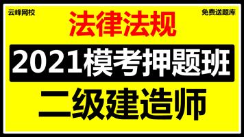 2021二建法规模考预测押题班二级建造师法律法规押题【云峰网校】