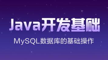 Java开发基础之MySQL数据库的基础操作