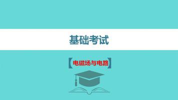 2020-2021年注册勘察设计电气工程师--基础考试——电磁场和电路