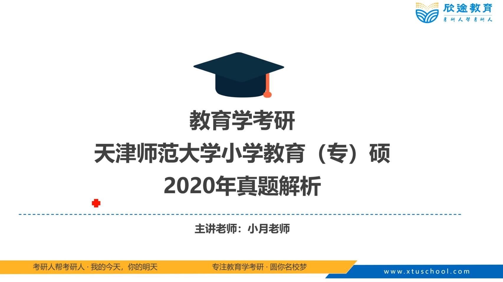 【2021教育学考研】天津师范大学(小学教育)冲刺真题解析试听课
