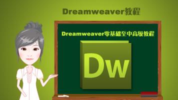 Dreamweaver教程(Dreamweaver零基础入门教程)【宁双学好网】