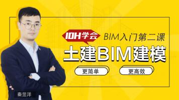 10h学会土建BIM建模