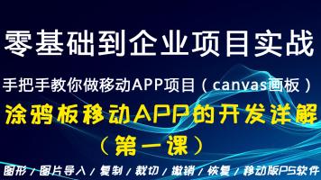 Web前端全栈开发经典案例之涂鸦板App开发案例/canvas(一)