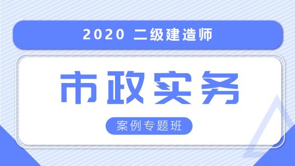 2020二建二级建造师《市政实务》案例特训【红蟋蟀教育】