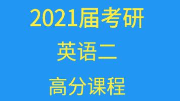 2021届考研英语高分课程导学班