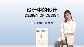 《设计中的设计》讲解