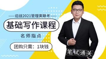 MBA/MPAcc中文写作基础:考纲逐字解析+高分备考规划