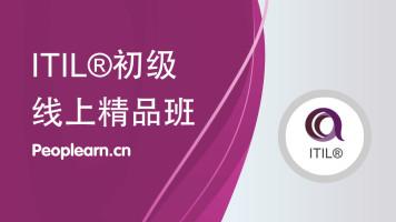 ITIL®Foundation初级线上精品班(众学网)