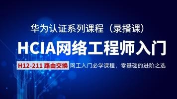【HCIA】-录播课 华为认证 网络工程师/路由交换/DATACOM