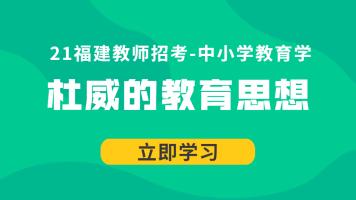 21福建教师招考中小学教育学:杜威的教育思想