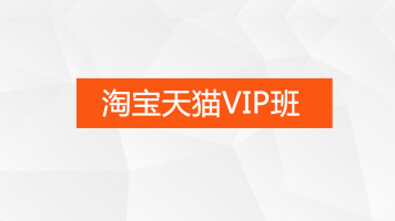 淘宝天猫VIP班