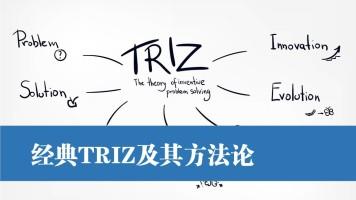 经典TRIZ及其方法论